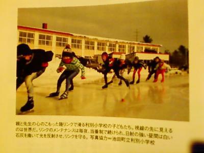 十勝スケート④