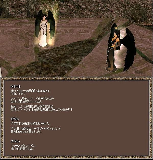 mabinogi_2009_10_25_150.jpg