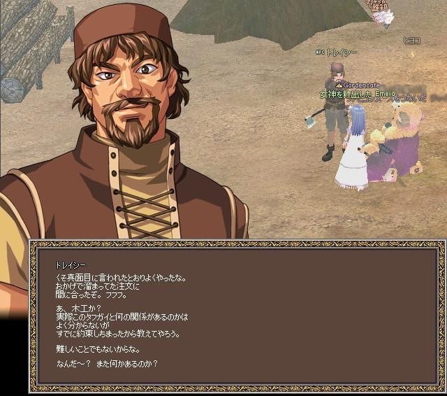 mabinogi_2010_02_11_016.jpg