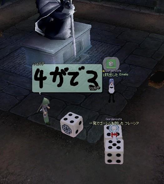 mabinogi_2010_02_22_015.jpg