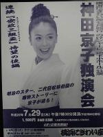 22年7月神田京子さん5