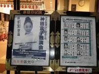 22神田さん2
