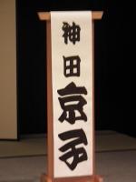 22神田さん17
