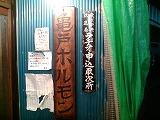 亀戸ホルモン2