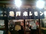 亀戸ホルモン3