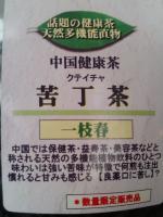 中国茶17