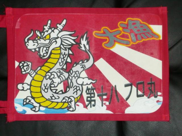 「大漁認証旗」