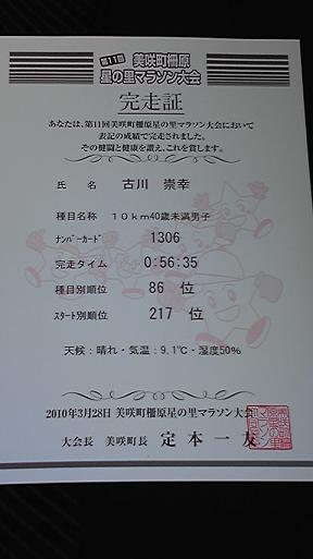 100328_114113.jpg