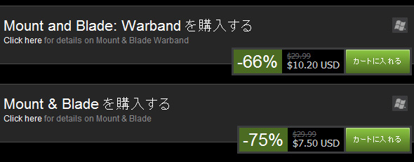 mb_wb_steam_sale_02.jpg