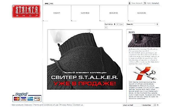 stalker_shop.jpg
