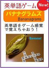 バナナグラムズ