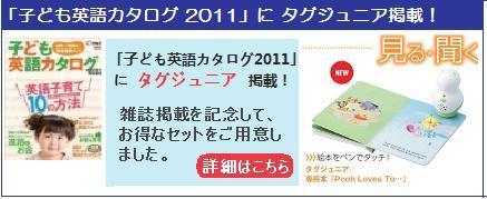 子ども英語カタログ2011