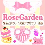 rosegarden.png