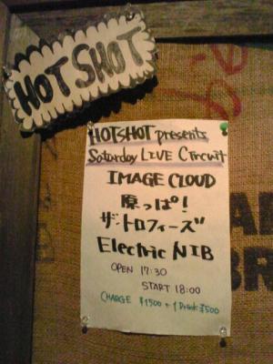 11.6.11 大久保HotShot