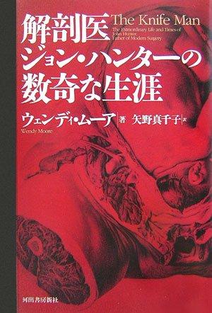 ウェンディ・ムーア【解剖医ジョン・ハンターの数奇な生涯】