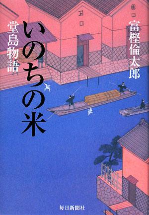 富樫倫太郎【いのちの米】