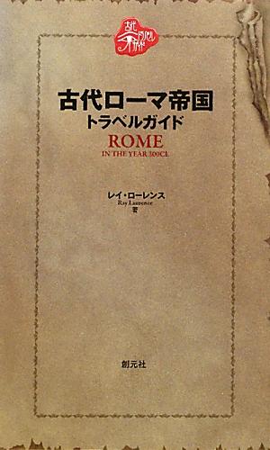 レイ・ローレンス【古代ローマ帝国トラベルガイド】