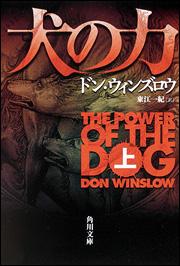 ドン・ウィンズロウ【犬の力】