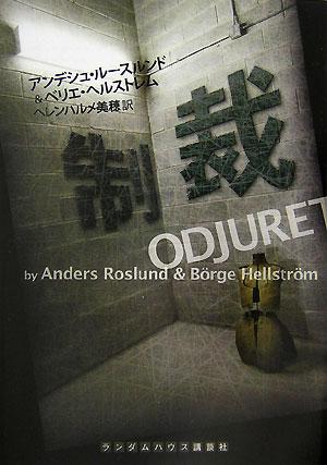 アンデシュ・ルースルンド&ベリエ・ヘルストレム【制裁】