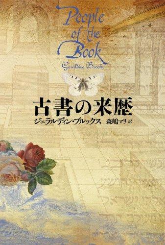 ジェラルディン・ブルックス【古書の来歴】