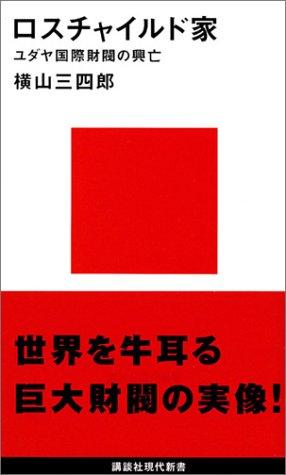 横山三四郎【ロスチャイルド家】