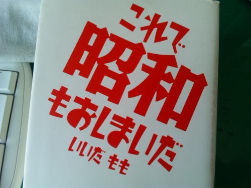 昭和の終わりに買った本