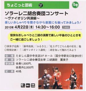 CCF20100228_00001_convert_20100306111816.jpg