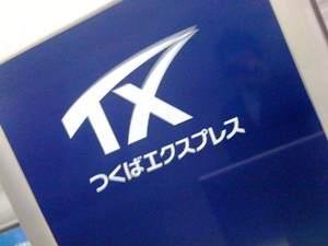 噂のTX!