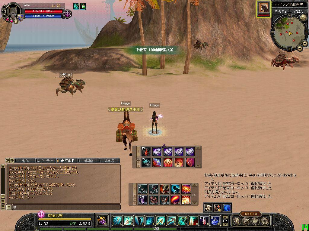 SRO[2012-03-12 13-05-05]_18