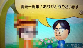 3ds_surechi_iwata2.jpg