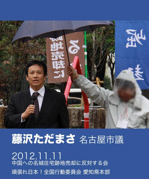 藤沢ただまさ2012/11/11