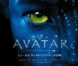 The ART of AVATAR ジェームズ・キャメロン『アバター』の世界 (ShoPro Books)