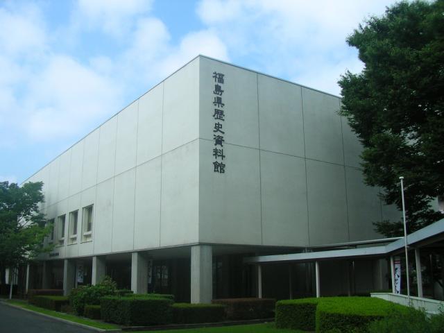 福島県歴史資料館2009.09.05