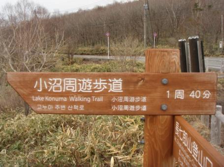 小沼周辺遊歩道サイン