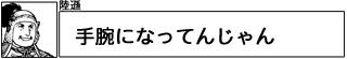 riku02.jpg