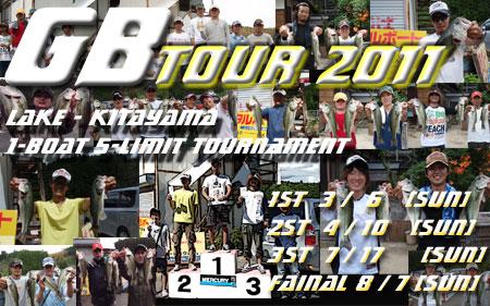 GBツアー2011