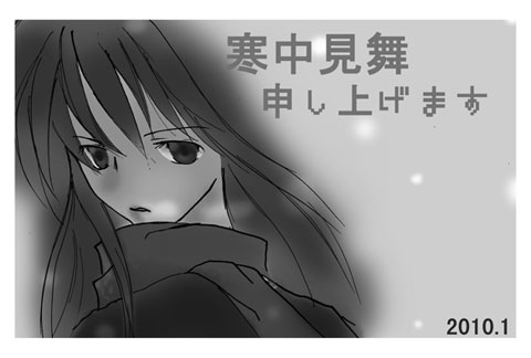 寒中見舞2010