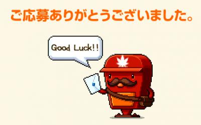goodluck.png