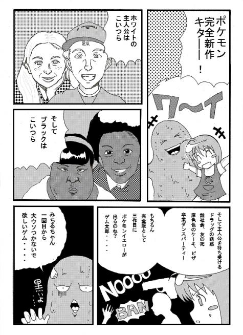 げむぱ 1