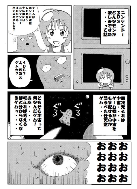 げむぱ 4