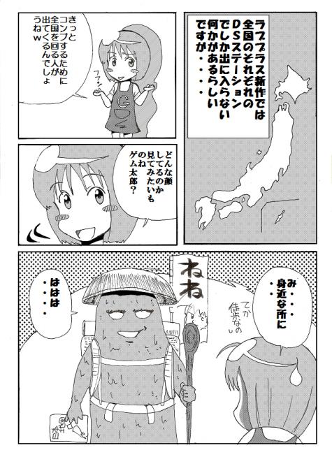 げむぱ 7