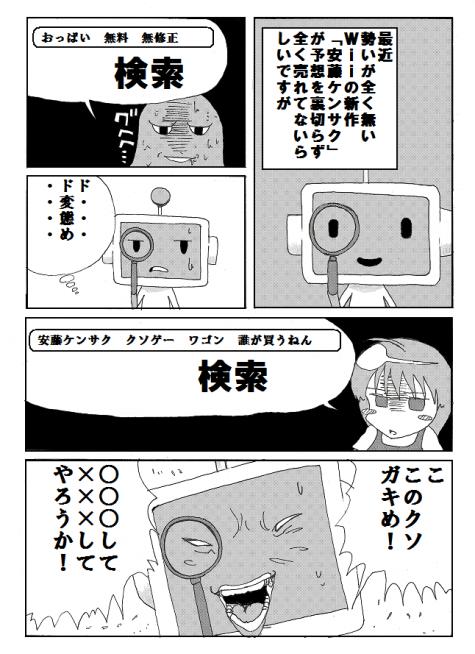 げむぱ 8