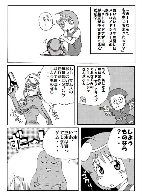 げむぱ 9