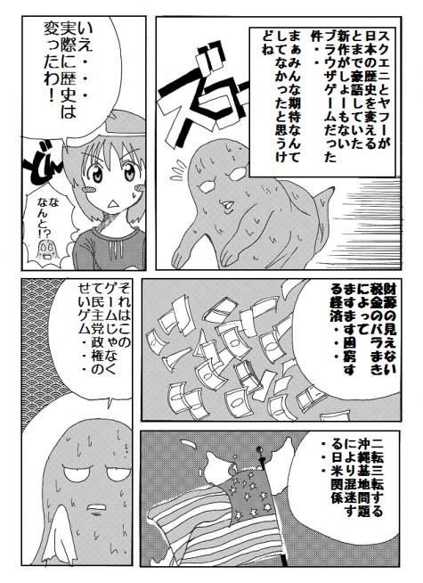 げむぱ 14