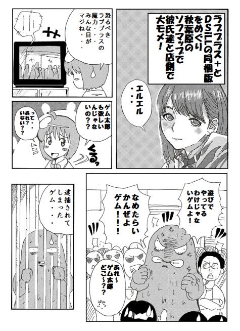 げむぱ 20