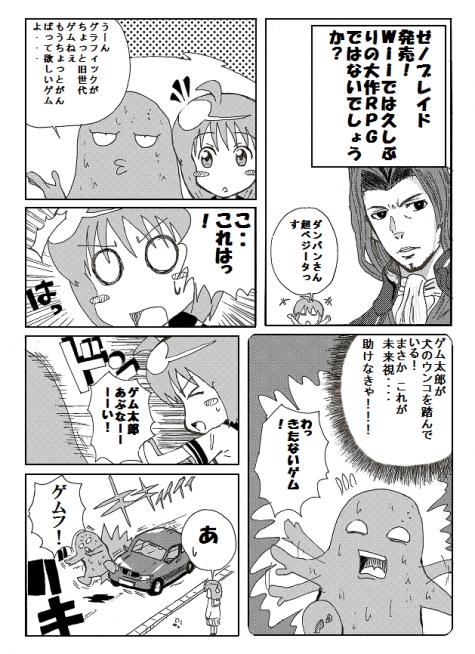 げむぱ 21