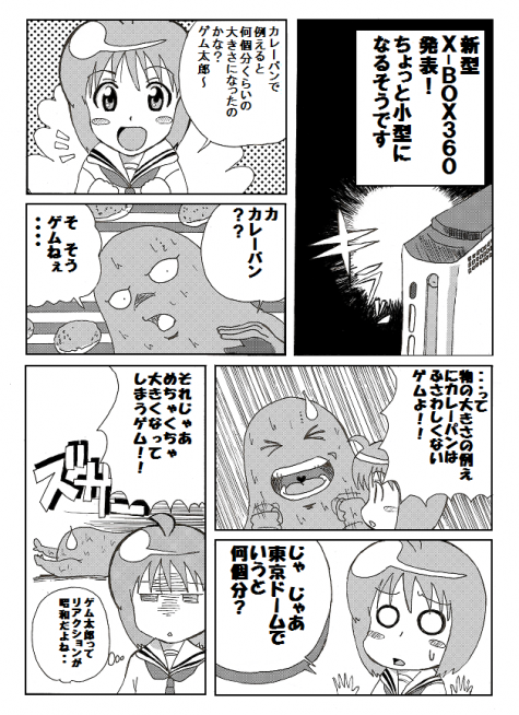 げむぱ 23