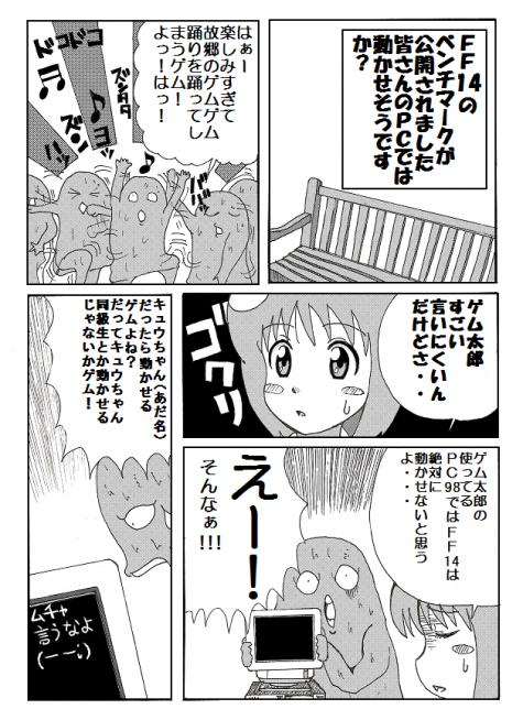 げむぱ 24