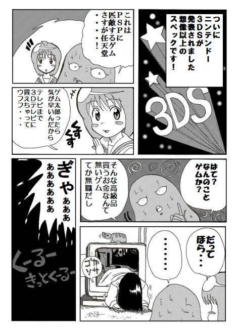 げむぱ 25