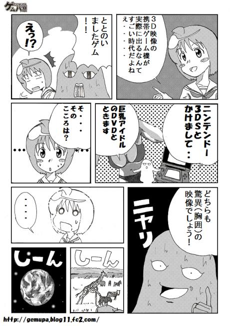 げむぱ 26